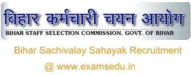 Bihar Sachivalaya Sahayak Recruitment 2021